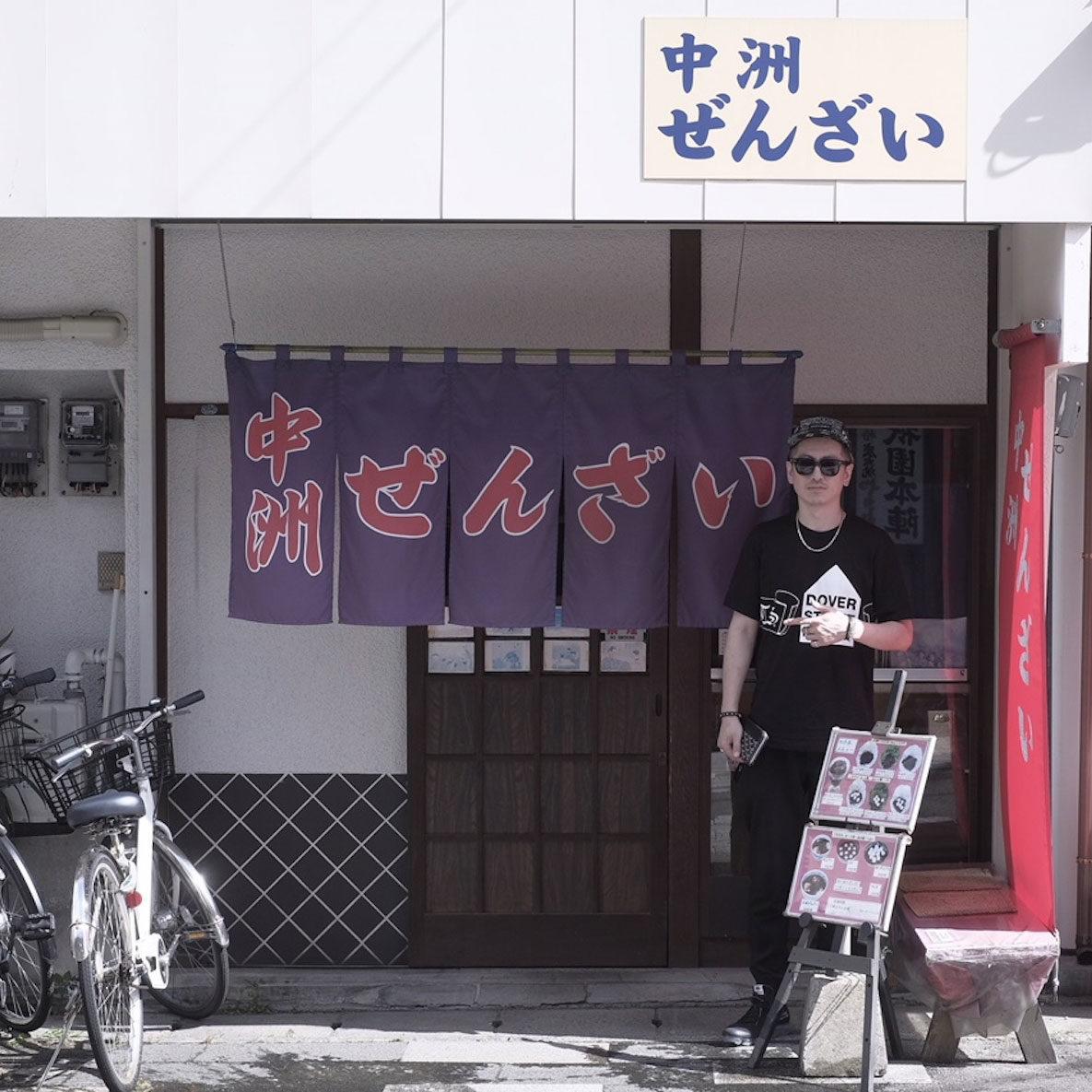 【RiCE.press】中洲の美味「福岡の夏。氷しるこ」