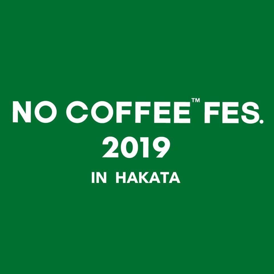NO COFFEE FES 2019 IN HAKATA