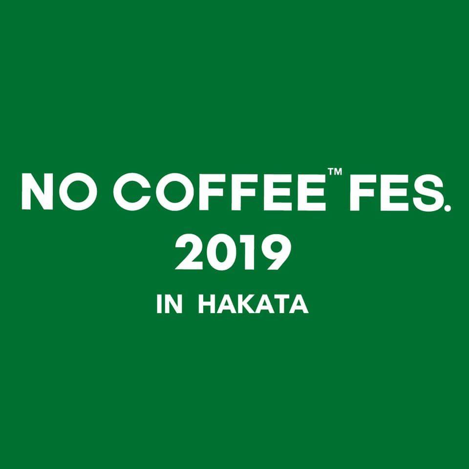 NO COFFEE FES 2019 IN HAKATA